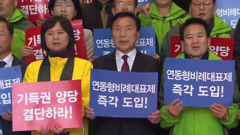 """野 단식 열흘째…오늘 """"선거제 개편"""" 장외 집회"""