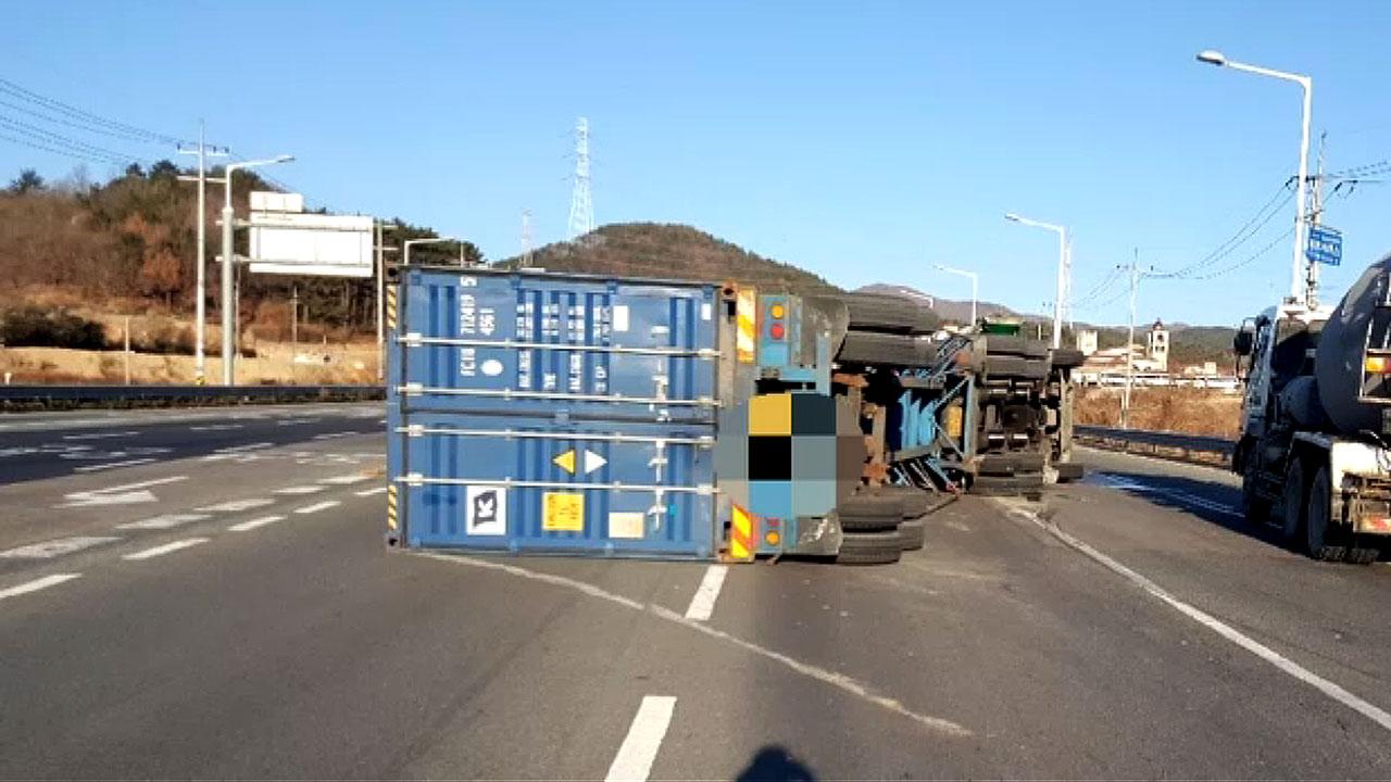 우회전하던 컨테이너 운반차량 넘어져...인명피해 없어