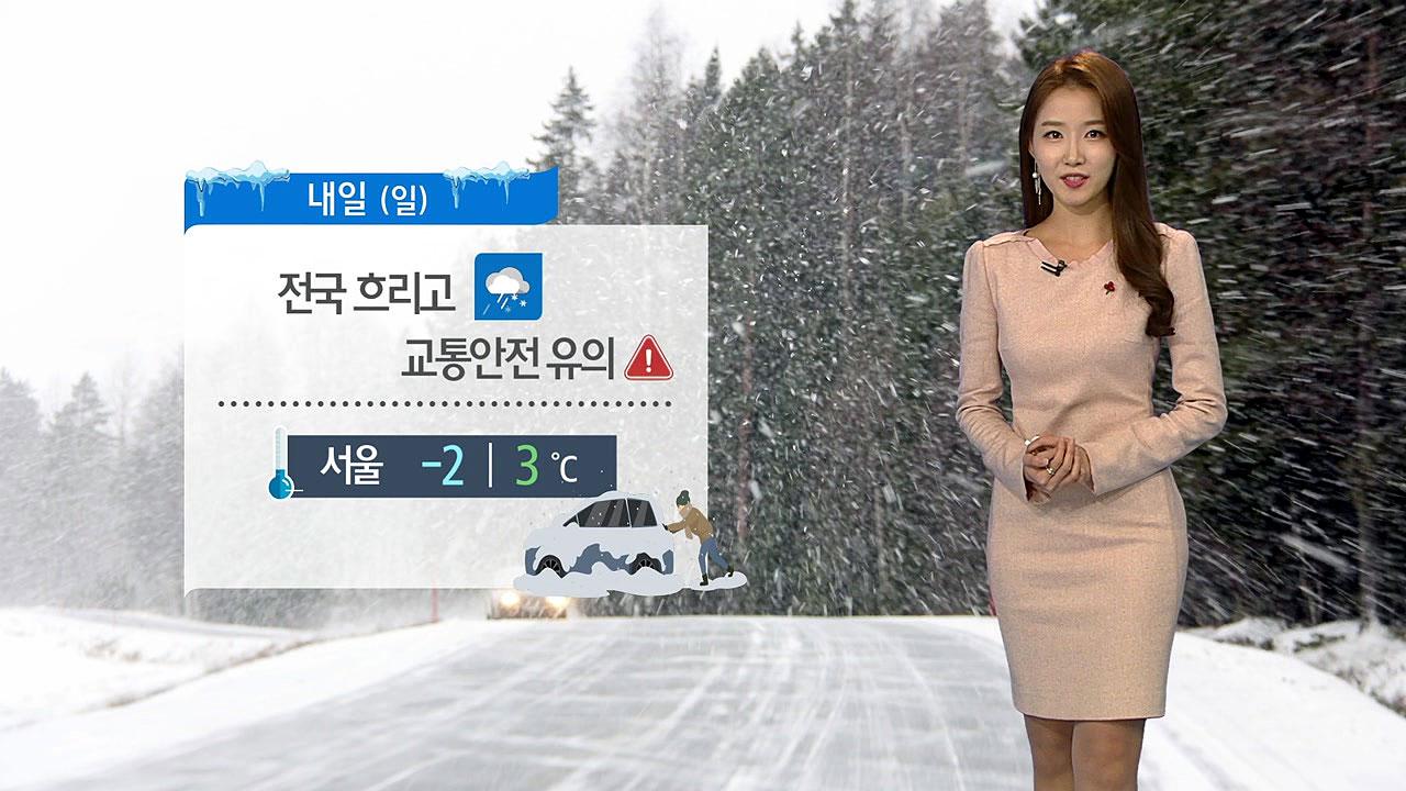 [날씨] 내일 전국 흐리고 눈·비...서울 아침 -2도