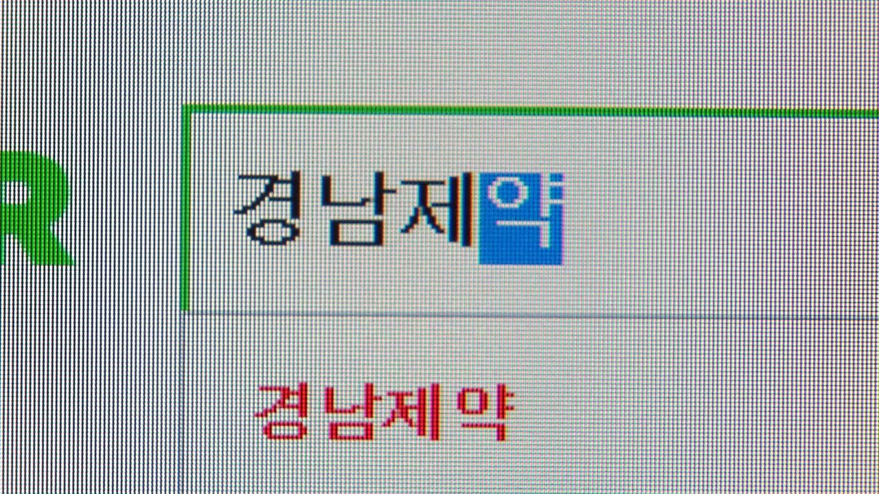 '레모나' 경남제약 상장폐지에 웹사이트 마비