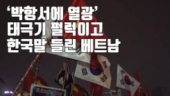 [자막뉴스] 스즈키컵 우승 확정되자...베트남 현지 분위기