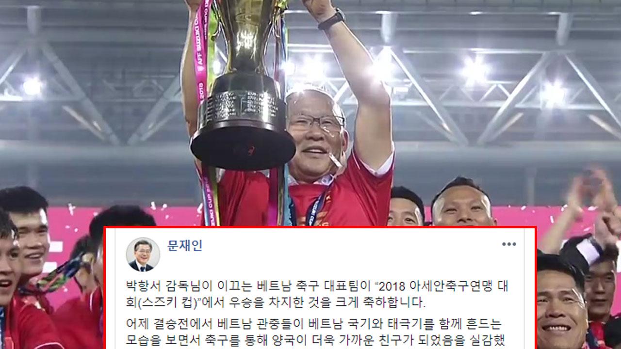 문재인 대통령이 베트남 '박항서호'에 전한 축하 메시지