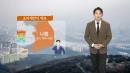 [날씨] 중국발 스모그 유입...오늘 미세먼지 기승