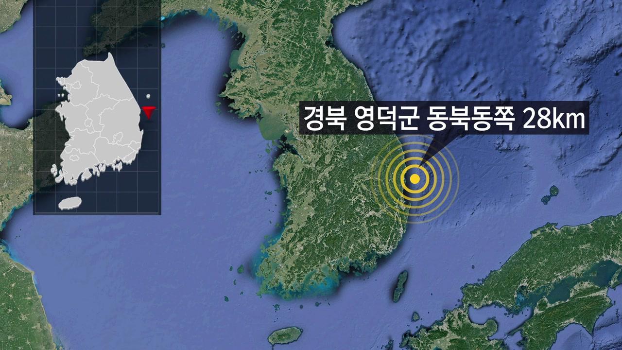 """경북 영덕 앞바다 규모 2.2 지진...""""피해 없을 것"""""""