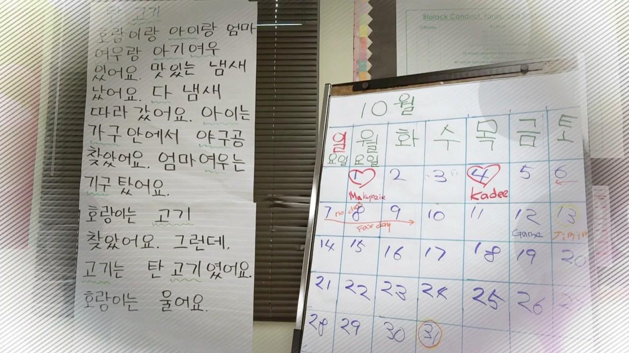 """""""내겐 특별한 한국어""""...텍사스 북부 첫 고등학교 한국어 교실"""
