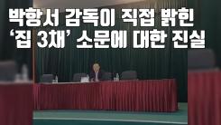 """[자막뉴스] 박항서 감독, 기자회견 시작 전 """"저 집 3채 아닙니다"""""""