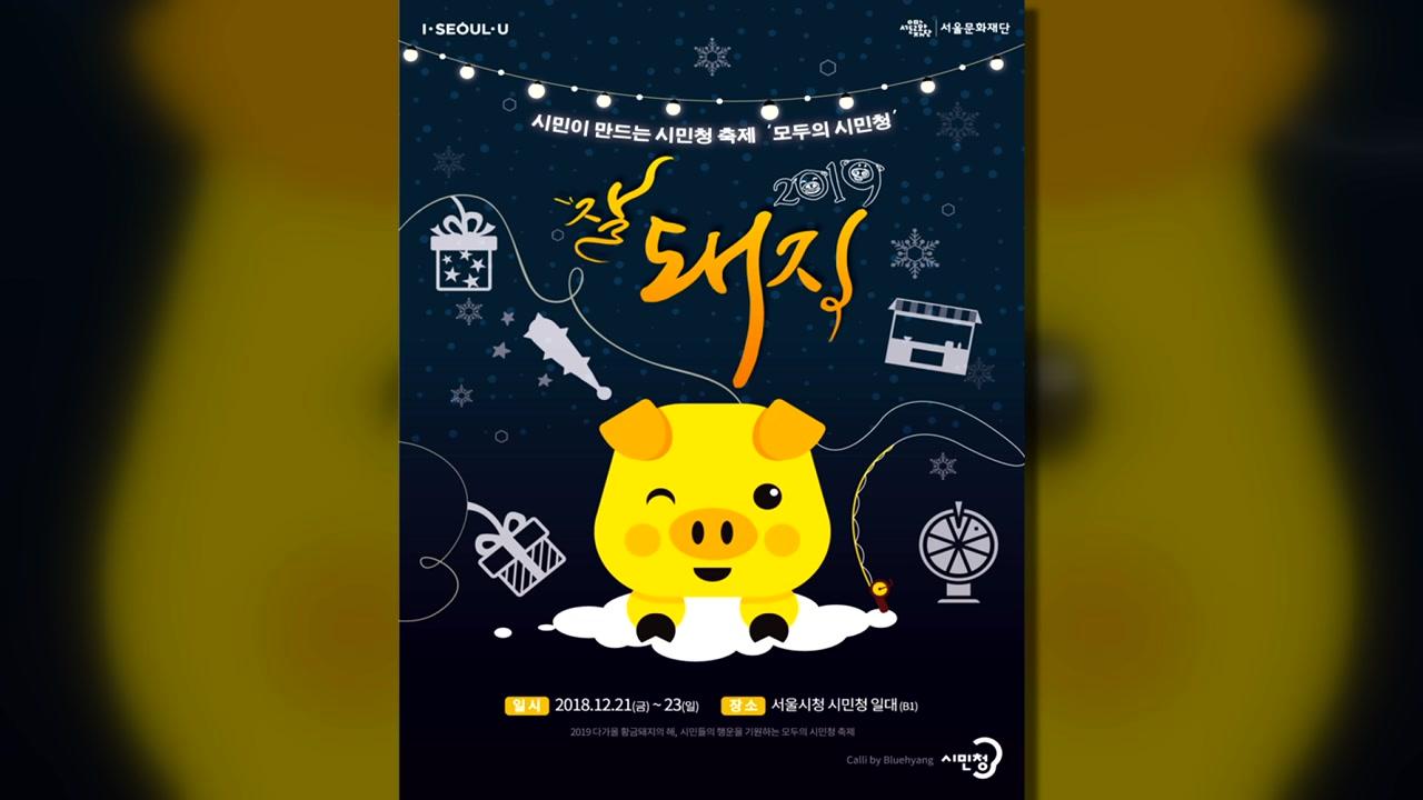 """""""황금돼지 낚으세요""""...이번 주말 '잘돼지 2019' 축제"""