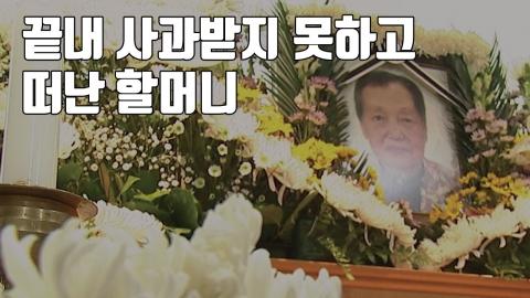 [자막뉴스] 끝내 사과받지 못하고 떠난 할머니...이제 피해 생존자 25명
