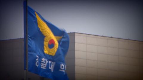 경찰대, 2019학년도 합격자 발표…57.3대 1