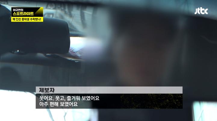 """""""구치소 편하다"""" 인천 중학생 추락사 가해자들 반성 안 해"""
