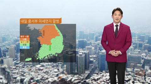 [날씨] 내일도 미세먼지 말썽...예년보다 온화