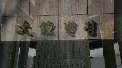 '붕괴 위험' 대종빌딩 입주자, 소송 검토