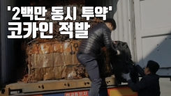 [자막뉴스] '2백만 명 동시 투약' 코카인 적발...시가 1,900억 어치