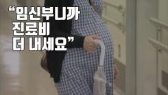 """[자막뉴스] """"임신부니까 진료비 더 내세요"""""""