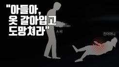 [자막뉴스] 자신을 찌르고 간 아들에게 엄마가 남긴 말