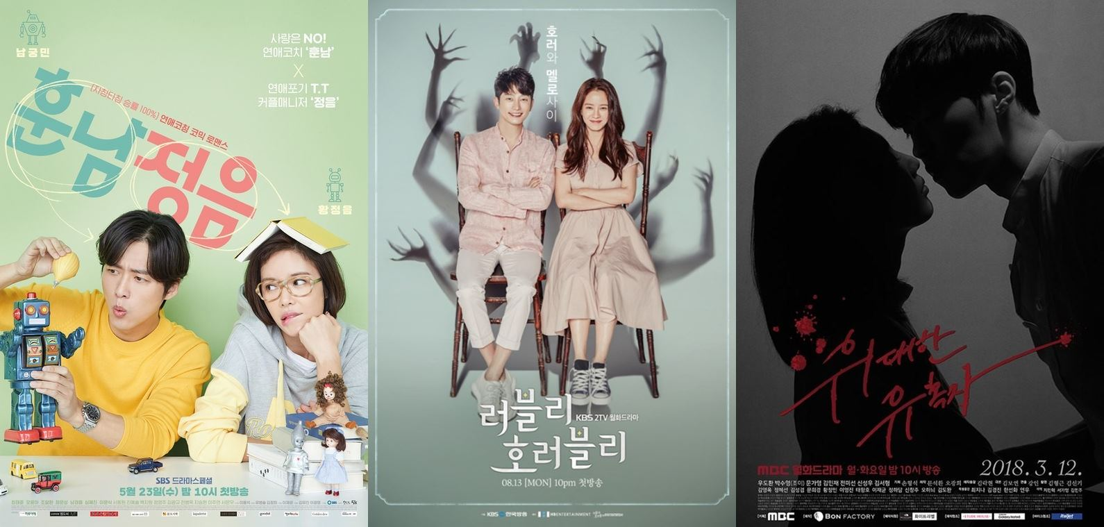 '훈남정음'·'호러블리'·'유혹자', 지상파 3사의 기묘한 평행이론