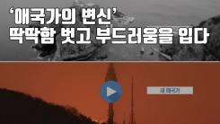 [자막뉴스] '애국가의 변신' 딱딱함 벗고 부드러움을 입다