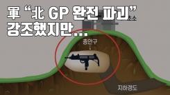 """[자막뉴스] 軍 """"北 GP 완전 파괴"""" 강조했지만...일부 '총안구' 검증논란"""