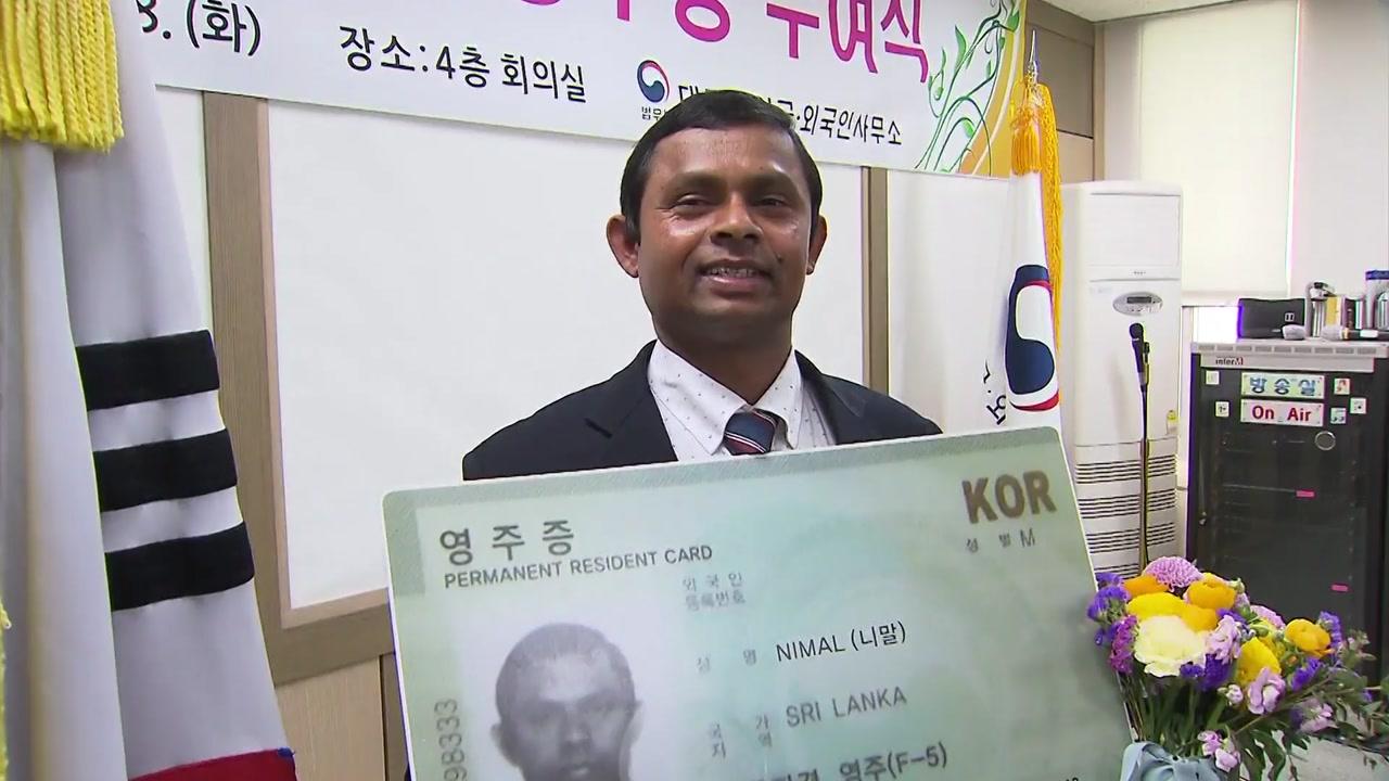 [취재N팩트] '스리랑카 의인' 이유있는 영주권 부여