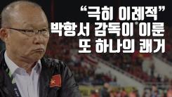"""[자막뉴스] """"극히 이례적"""" 박항서 감독이 베트남서 이룬 또 하나의 쾌거"""
