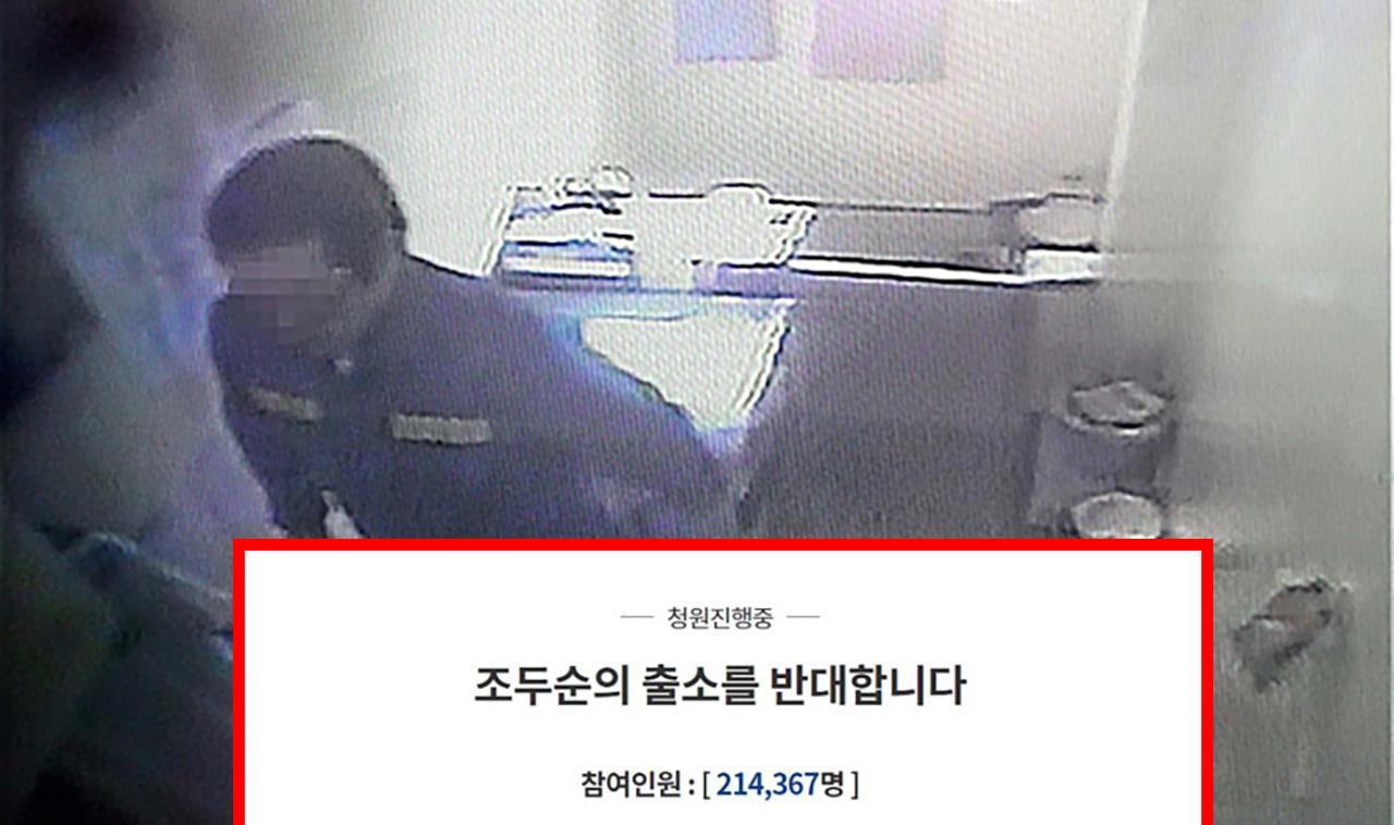 조두순 출소 반대·소년법 개정 국민청원에 靑 답변