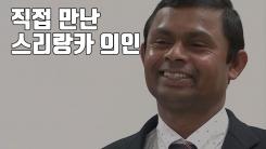 """[자막뉴스] 직접 만난 스리랑카 의인 """"한국 사람들 너무너무 사랑합니다"""""""