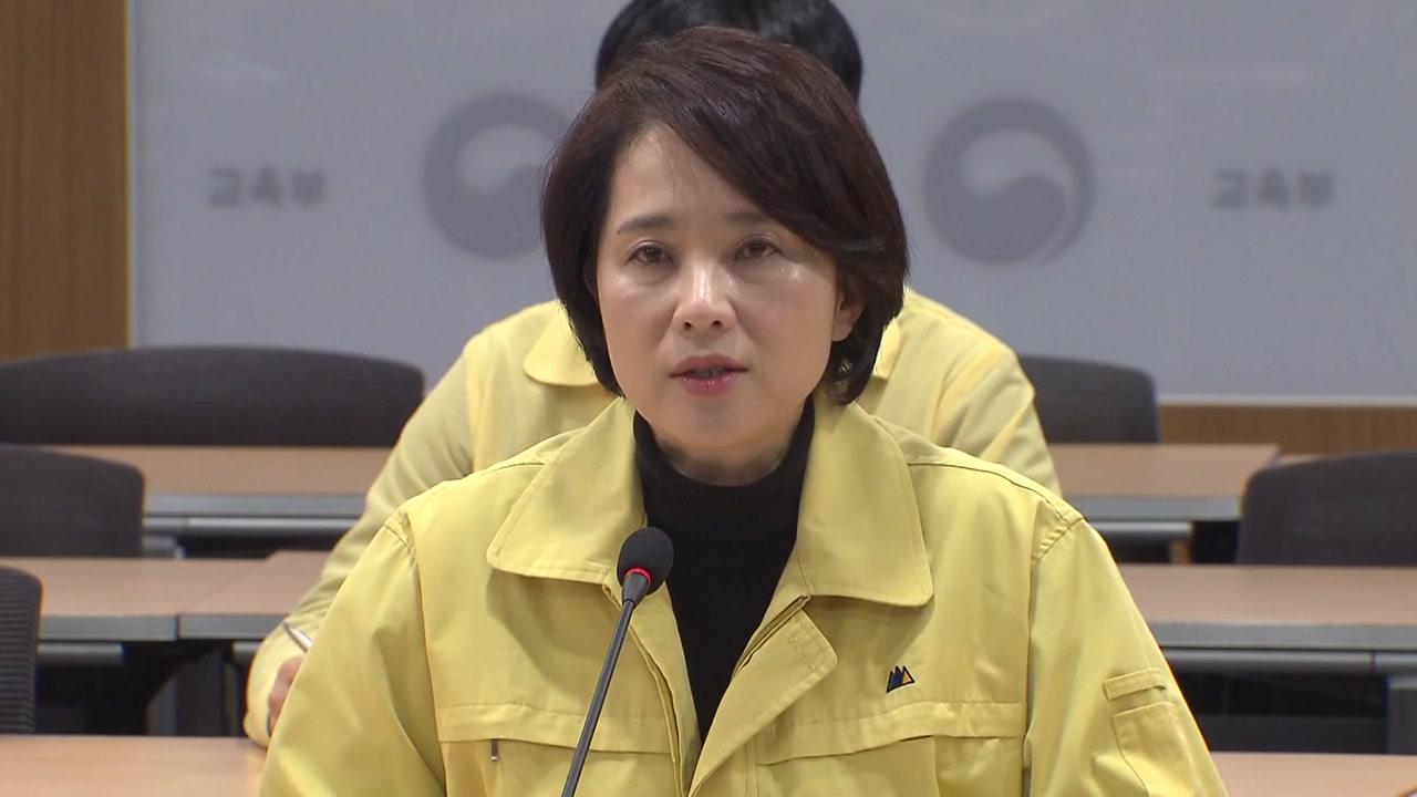 """유은혜 장관 """"정부, 최선 다해서 피해자 가족 지원"""""""