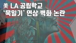 [자막뉴스] 美 LA 공립학교 '욱일기' 연상 벽화 논란