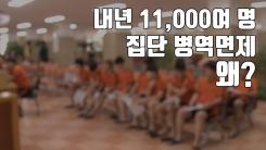 [자막뉴스] 내년 11,000여 명 집단 병역면제...왜?