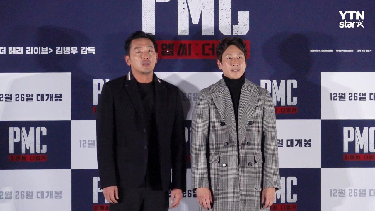 하정우X이선균, 'PMC:더벙커' 언론시사회 포토타임