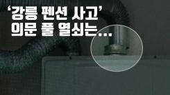 [자막뉴스] '강릉 펜션 사고' 의문 풀 열쇠는...