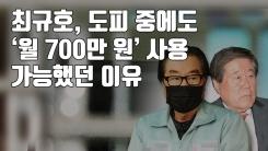 [자막뉴스] 최규호, 도피 중에도 '월 700만 원' 사용 가능했던 이유