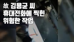 [자막뉴스] 故 김용균 씨 휴대전화에 찍힌 위험한 작업