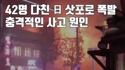 [자막뉴스] 42명 다친 日 삿포로 폭발...충격적인 사고 원인