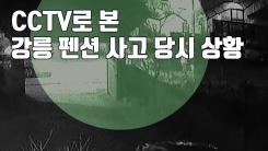 [자막뉴스] CCTV로 본 강릉 펜션 사고 당시 상황