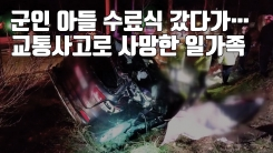 [자막뉴스] 아들 신병교육 수료 면회 갔다가...교통사고로 일가족 사망