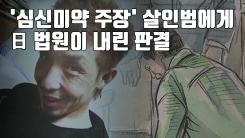 [자막뉴스] '두 중학생 살인' 피고인, 법정서 심신 미약 주장했지만...