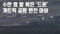 [자막뉴스] 수만 명 발 묶은 '드론'...개트윅 공항 완전 마비
