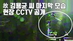 [자막뉴스] 故 김용균 씨 마지막 모습 담긴 현장 CCTV 공개