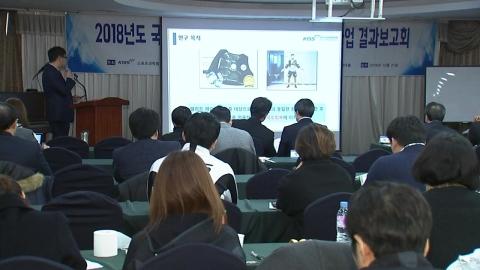 국가대표 스포츠과학 지원사업 보고회 개최