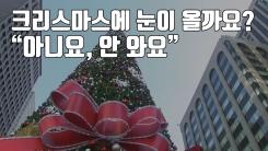 """[자막뉴스] 크리스마스에 눈이 올까요?...""""아니요, 안 와요"""""""
