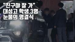 """[자막뉴스] """"꿈도 못 펴보고..."""" 대성고 학생 3명 영결식 엄수"""