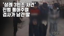 """[자막뉴스] 자백한 진범 보냈는데...""""'삼례 사건' 수사 검사 책임 없다"""""""