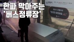 [자막뉴스] 한파·칼바람 막아주는 버스정류장 '눈길'