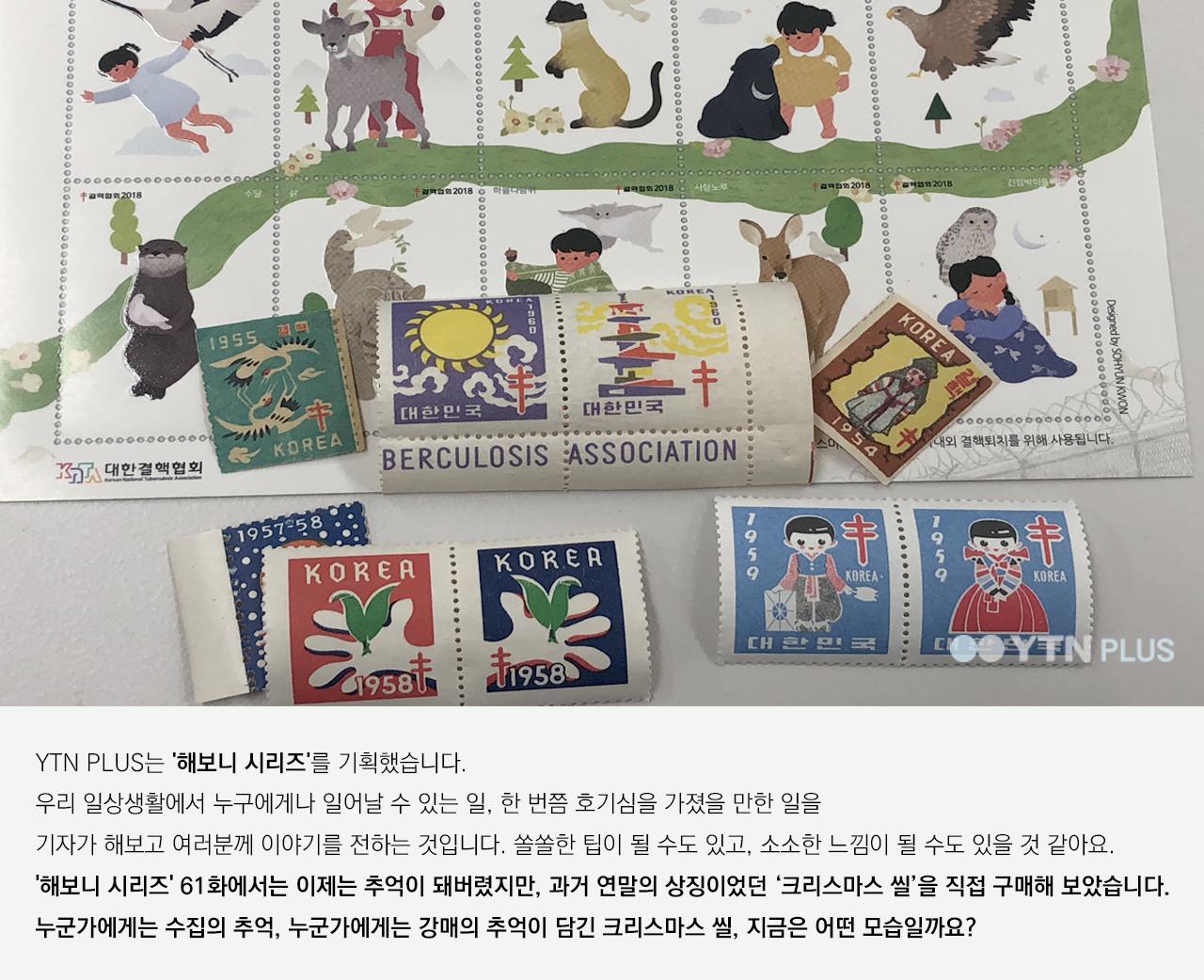 [해보니 시리즈 61] '강매의 추억' 크리스마스 씰, 자발적으로 구매해보니