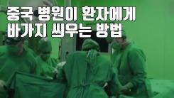 [자막뉴스] 수술대 올라가자 말 바뀐 의사...中 바가지 병원