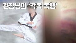 [자막뉴스] 피멍 들도록...태권도 관장이 제자 '각목 폭행'