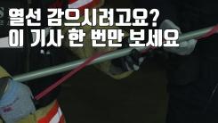 [자막뉴스] '동파 막으려다 불' 열선 이렇게 쓰면 안 돼요!