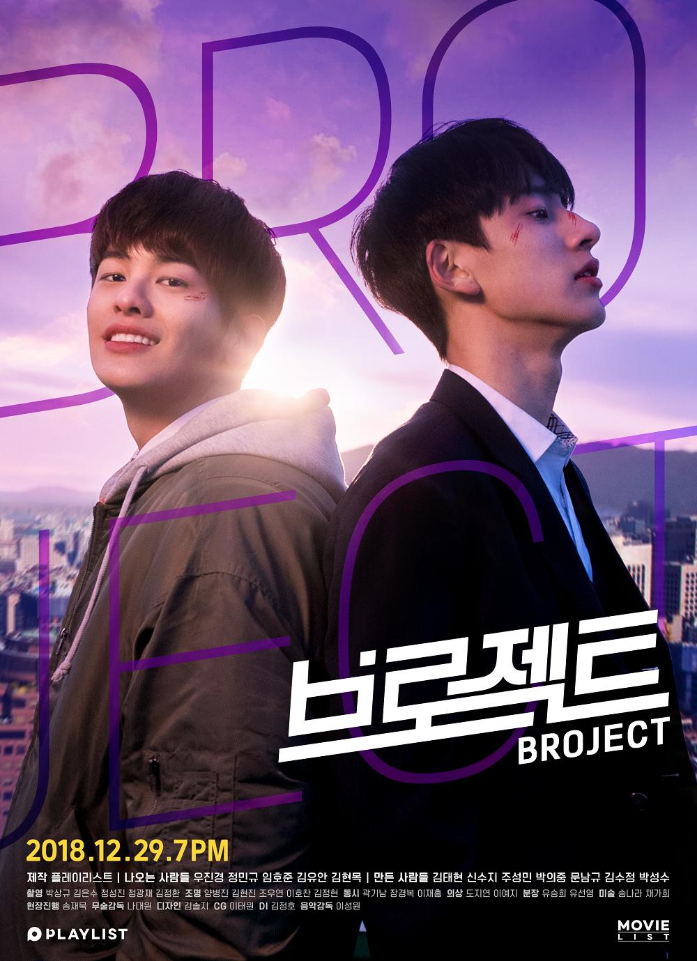 모델 우진경 웹무비 '브로젝트로'로 첫 연기 도전!