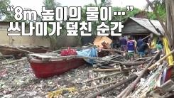 [자막뉴스] 8m 높이의 물이...쓰나미가 덮친 순간
